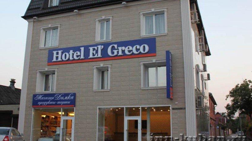 фасад гостиницы Эль Греко