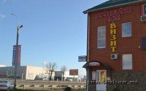 отель Визит в Краснодаре