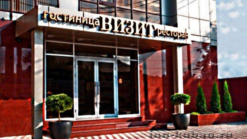 Отель Визит в центре Краснодара
