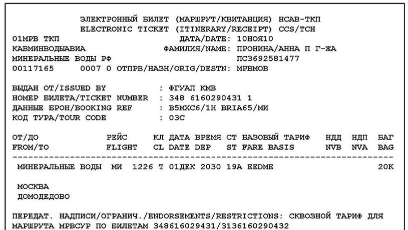 Купить билет на самолет в Москве - низкие цены. Заказ и ...